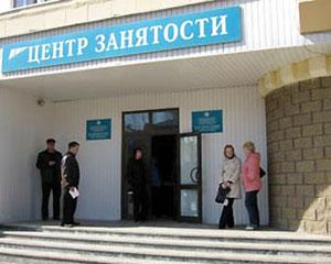 Регистрация в центре занятости