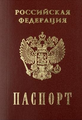 Если паспорт выдан с нарушением порядка он является недействительным