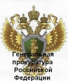 Генеральная прокуратура РФ