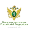 Министерство Юстиции Российской Федерации