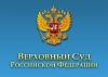 Верховный Суд Российской Федерации