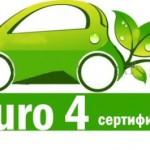 Сертификат Евро 4 — где получить?