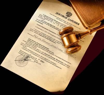 Передать имущество по договору дарения или завещанию?