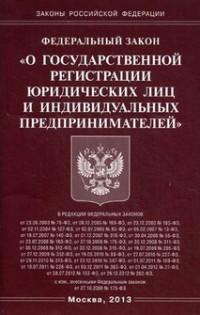 Закон о рег-ции юр лиц и ип