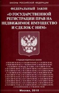zakon-o-gosudarstvennoj-registracii-prav-na-nedvizhimoe-imushhestvo