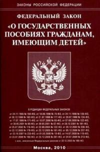 Закон о пособиях гражданам
