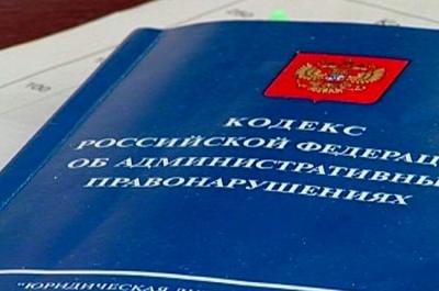 Административные правонарушения отныне будут наказываться штрафами по сниженному тарифу.