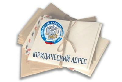 priobretenie-juridicheskogo-adresa