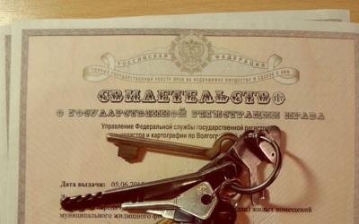 Все про приватизацию квартиры